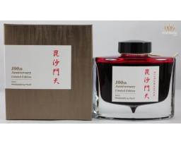 Pilot Limited Edition Japanese Seven Gods of Good Fortune 100th Anniversary Ink 50 ML Bishamon-ten